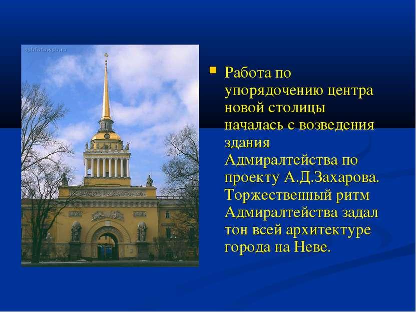 Работа по упорядочению центра новой столицы началась с возведения здания Адми...