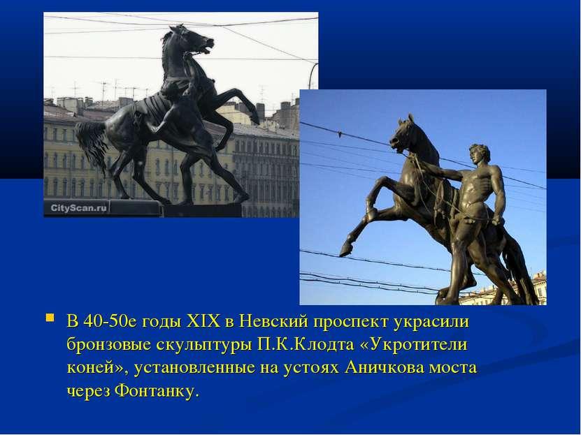 В 40-50е годы XIX в Невский проспект украсили бронзовые скульптуры П.К.Клодта...