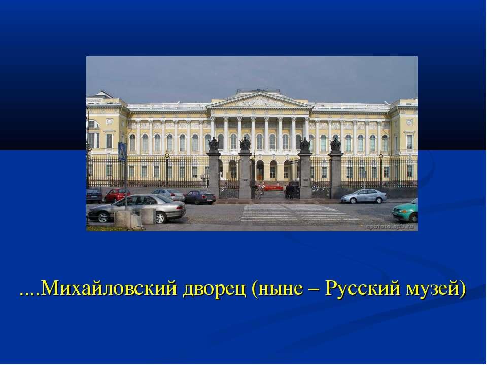 ....Михайловский дворец (ныне – Русский музей)