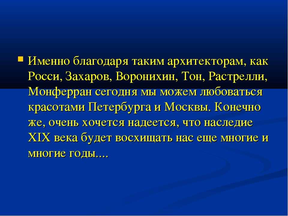 Именно благодаря таким архитекторам, как Росси, Захаров, Воронихин, Тон, Раст...