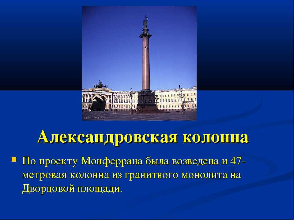 Александровская колонна По проекту Монферрана была возведена и 47-метровая ко...