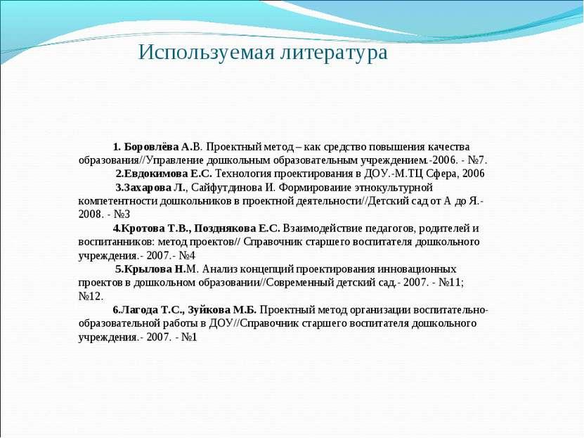 Используемая литература Используемая литература 1. Боровлёва А.В. Проектный м...