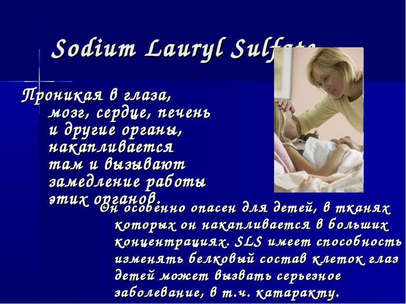 Sodium Lauryl Sulfate Проникая в глаза, мозг, сердце, печень и другие органы,...
