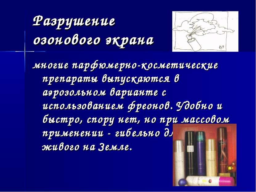 Разрушение озонового экрана многие парфюмерно-косметические препараты выпуска...
