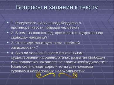 Вопросы и задания к тексту 1. Разделяете ли вы вывод Бердяева о противоречиво...