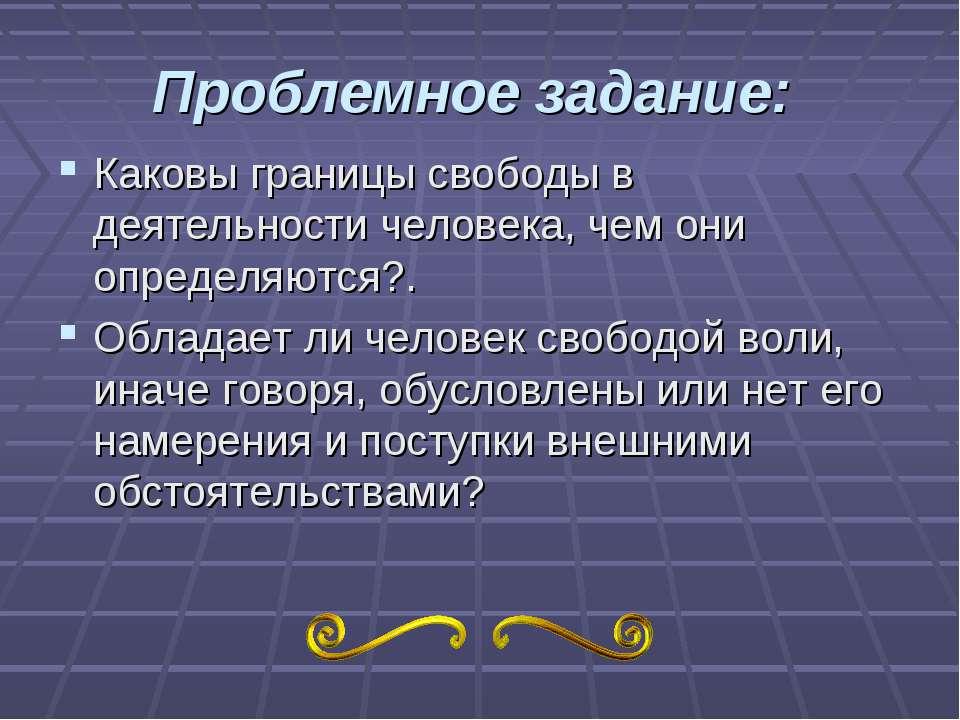 Проблемное задание: Каковы границы свободы в деятельности человека, чем они о...
