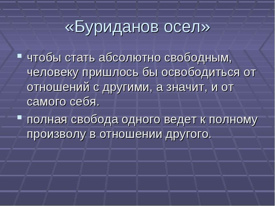 «Буриданов осел» чтобы стать абсолютно свободным, человеку пришлось бы освобо...