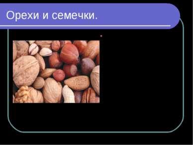 Орехи и семечки. Орехи и семечки чрезвычайно богаты жирами, белками, незамени...