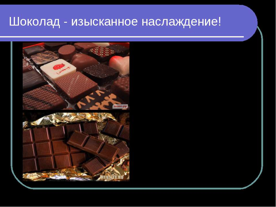 Шоколад - изысканное наслаждение! Шоколад известен уже пятьсот лет, но по-пре...