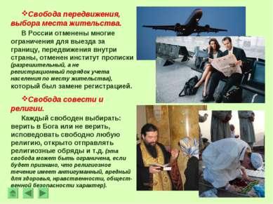 Свобода передвижения, выбора места жительства. В России отменены многие огран...