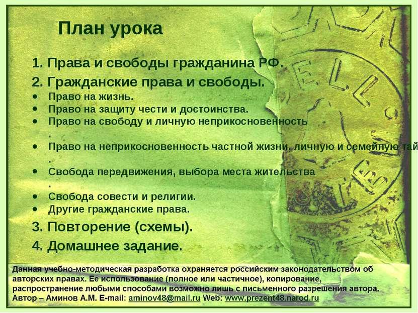 1. Права и свободы гражданина РФ. 2. Гражданские права и свободы. Право на жи...