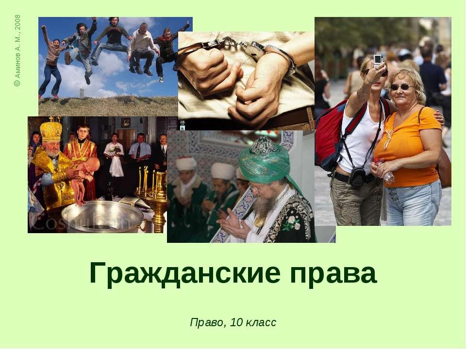 Гражданские права Право, 10 класс © Аминов А. М., 2008