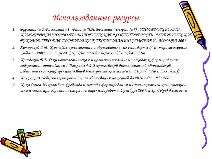 Использованные ресурсы Бурмакина В.Ф., Зелман М., Фалина И.Н. Большая Семерка...
