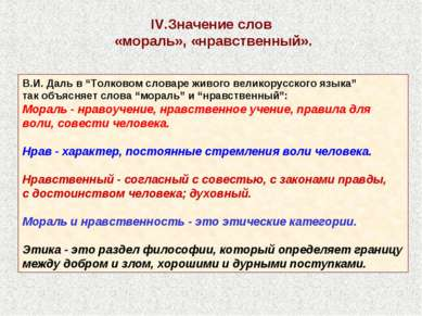 """В.И. Даль в """"Толковом словаре живого великорусского языка"""" так объясняет слов..."""