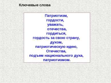 Патриотизм, гордости, уважать, отечества, гордиться, гордость за свою страну,...