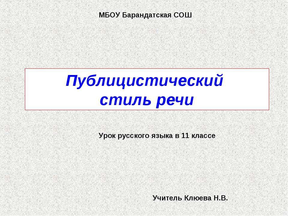 Публицистический стиль речи МБОУ Барандатская СОШ Урок русского языка в 11 кл...
