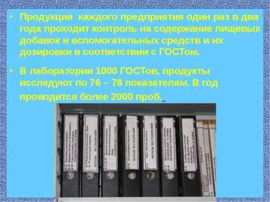 Продукция каждого предприятия один раз в два года проходит контроль на содерж...