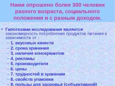 Нами опрошено более 300 человек разного возраста, социального положения и с р...