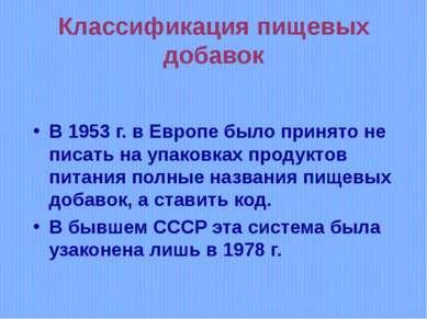 Классификация пищевых добавок В 1953 г. в Европе было принято не писать на уп...