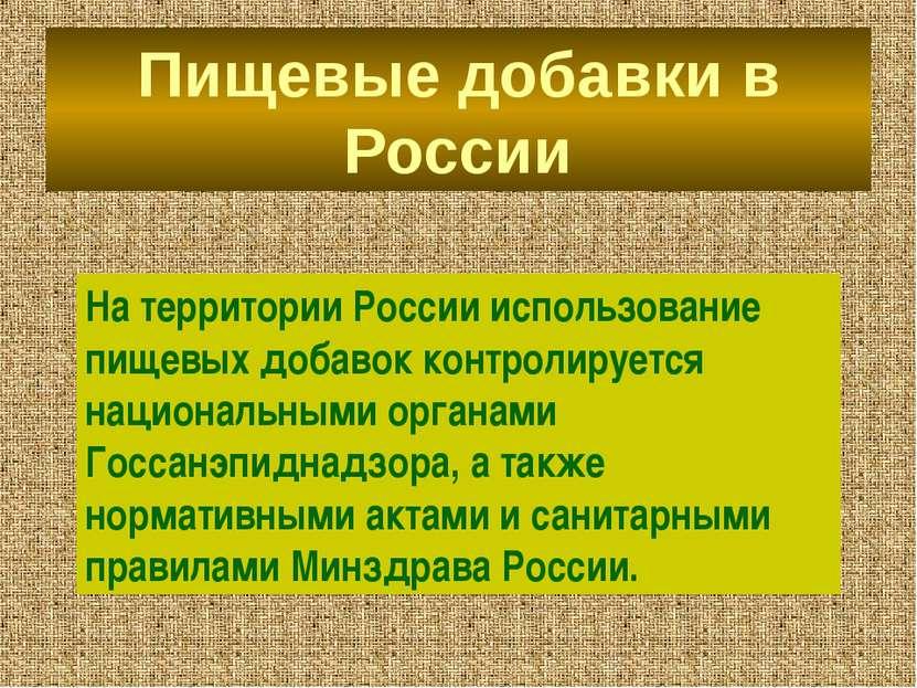 Пищевые добавки в России На территории России использование пищевых добавок к...