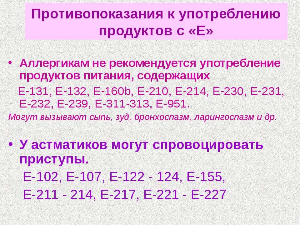 Противопоказания к употреблению продуктов с «Е» Аллергикам не рекомендуется у...