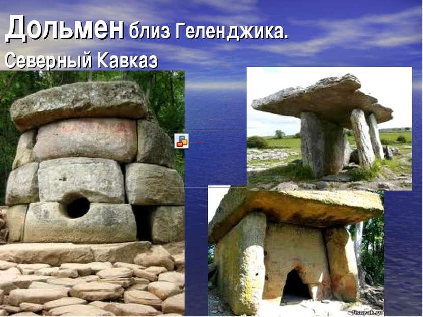 Дольмен близ Геленджика. Северный Кавказ