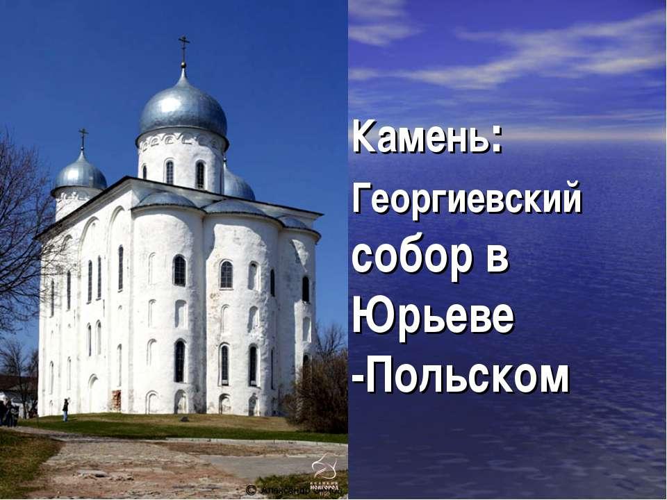 Камень: Георгиевский собор в Юрьеве -Польском