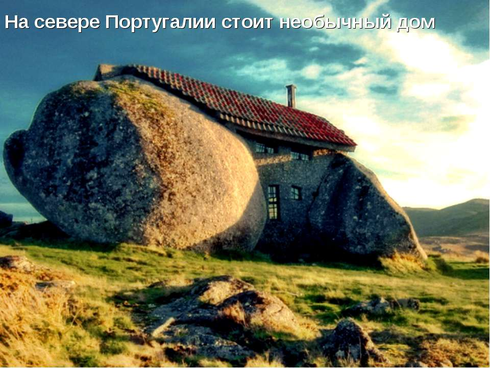 На севере Португалии стоит необычный дом