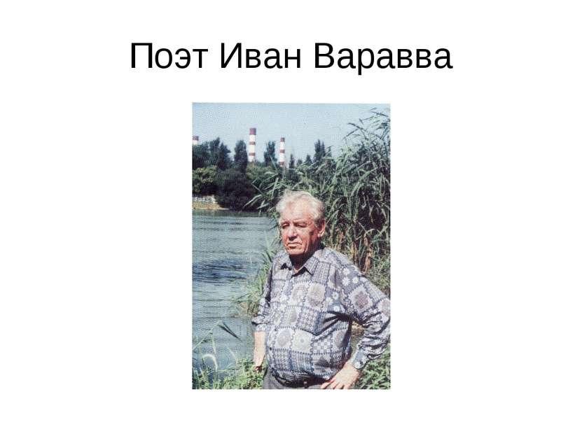 Поэт Иван Варавва
