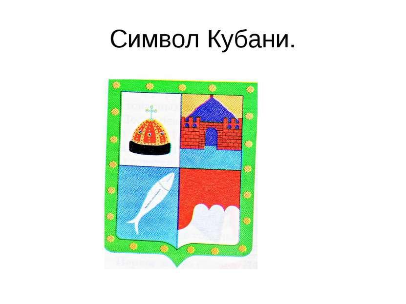 Символ Кубани.
