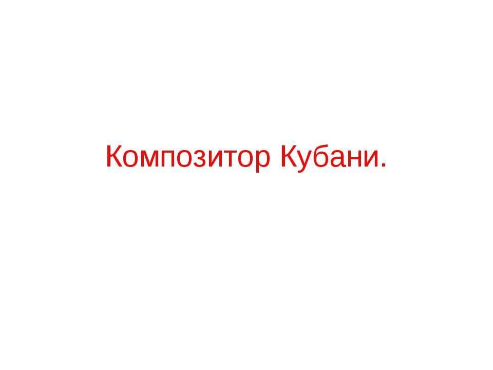 Композитор Кубани.