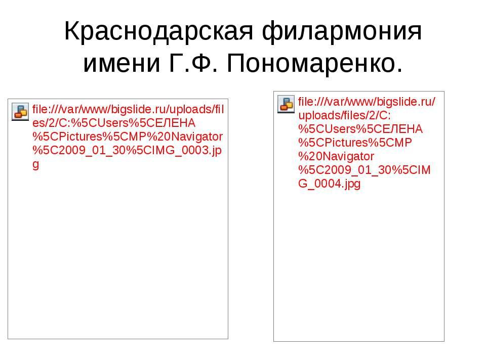 Краснодарская филармония имени Г.Ф. Пономаренко.