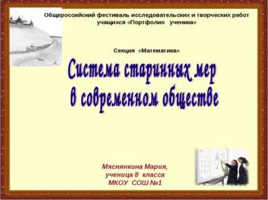 Мяснянкина Мария, ученица 8 класса МКОУ СОШ №1 Общероссийский фестиваль иссле...