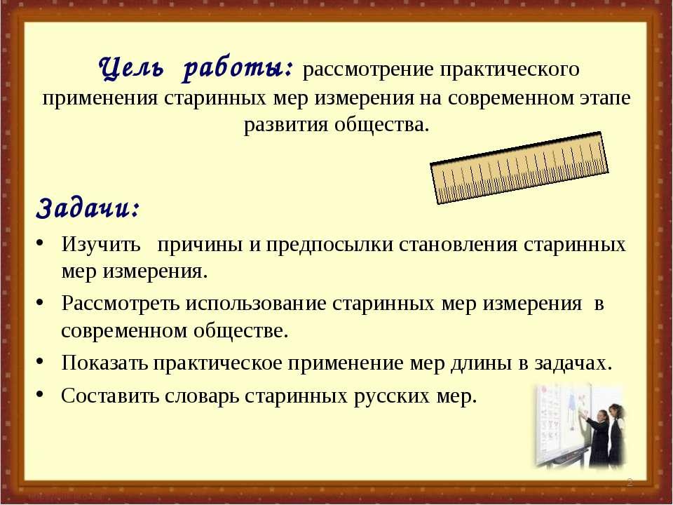Цель работы: рассмотрение практического применения старинных мер измерения на...