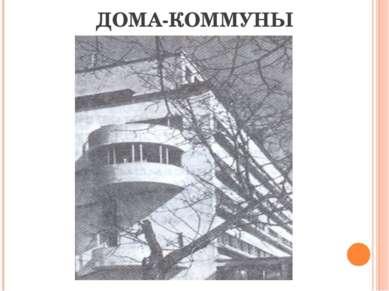 ДОМА-КОММУНЫ