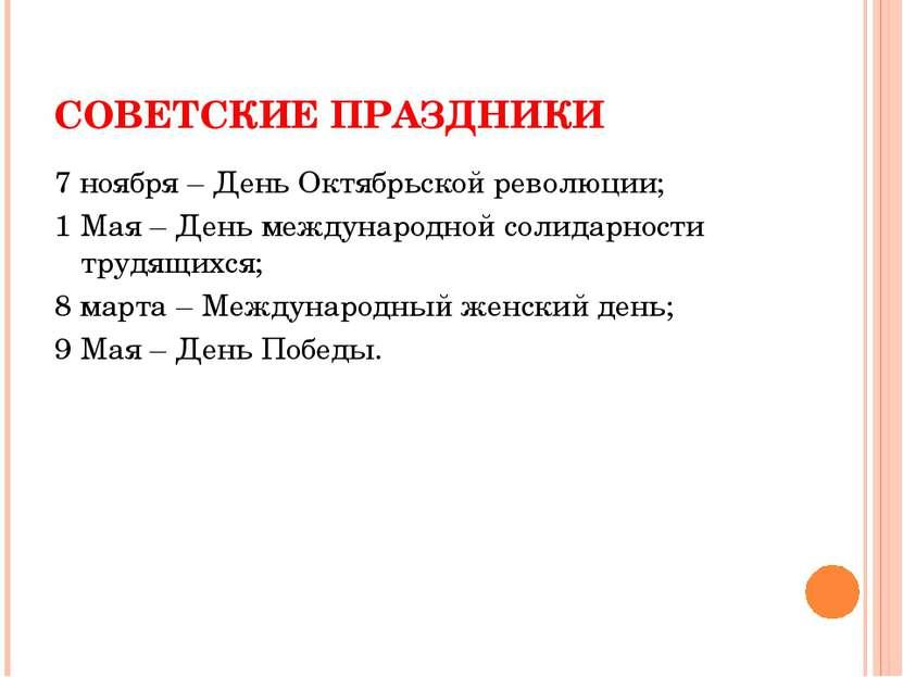 СОВЕТСКИЕ ПРАЗДНИКИ 7 ноября – День Октябрьской революции; 1 Мая – День между...
