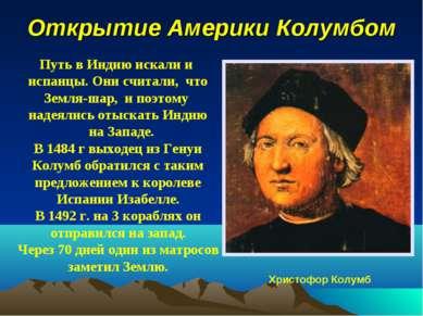 Открытие Америки Колумбом Христофор Колумб Путь в Индию искали и испанцы. Они...