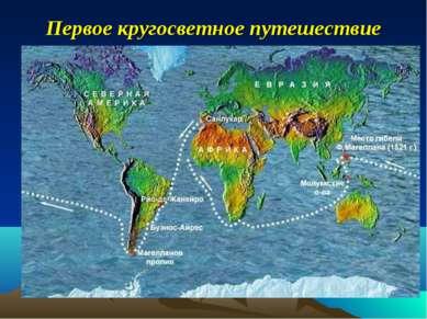 Первое кругосветное путешествие