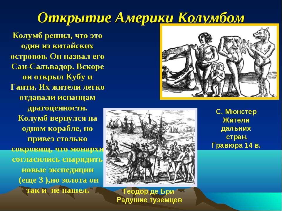 Открытие Америки Колумбом Теодор де Бри Радушие туземцев Колумб решил, что эт...