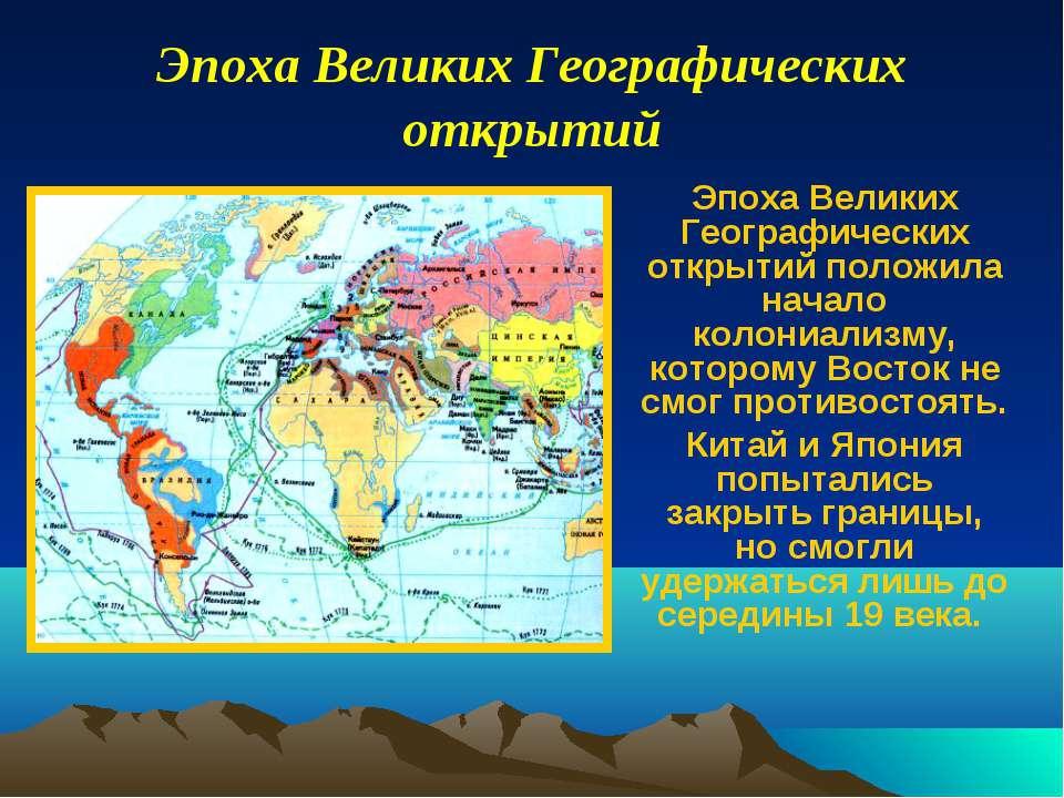 Эпоха Великих Географических открытий Эпоха Великих Географических открытий п...