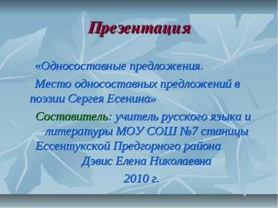 Презентация «Односоставные предложения. Место односоставных предложений в поэ...