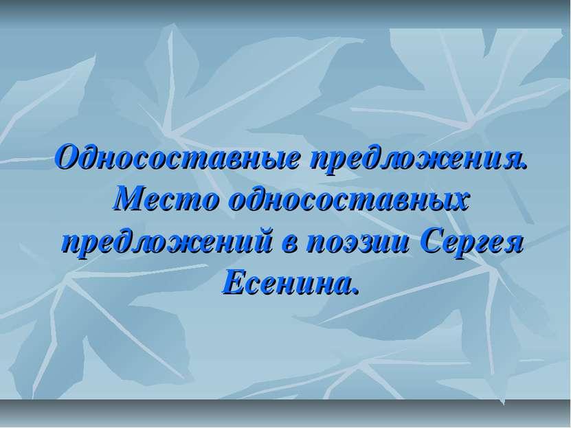 Односоставные предложения. Место односоставных предложений в поэзии Сергея Ес...