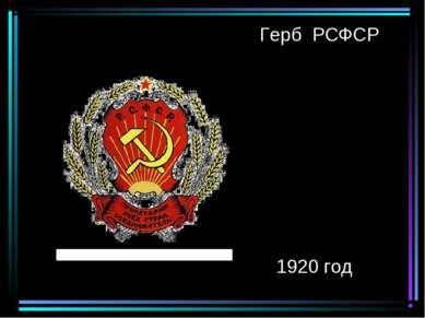1920 год Герб РСФСР