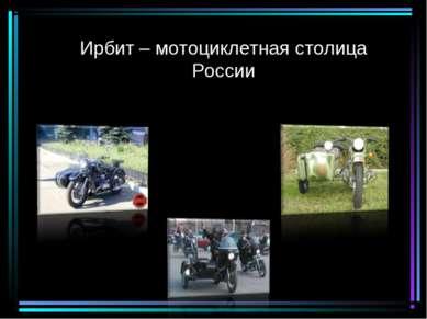 Ирбит – мотоциклетная столица России