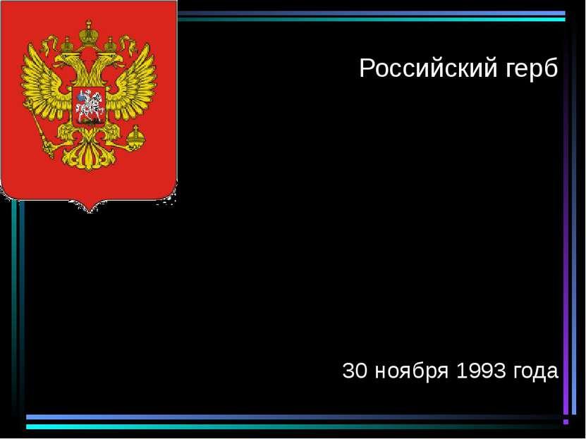 Российский герб 30 ноября 1993 года