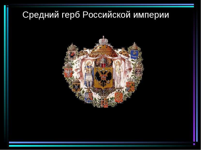 Средний герб Российской империи