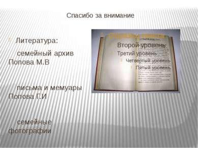 Спасибо за внимание Литература: семейный архив Попова М.В письма и мемуары По...