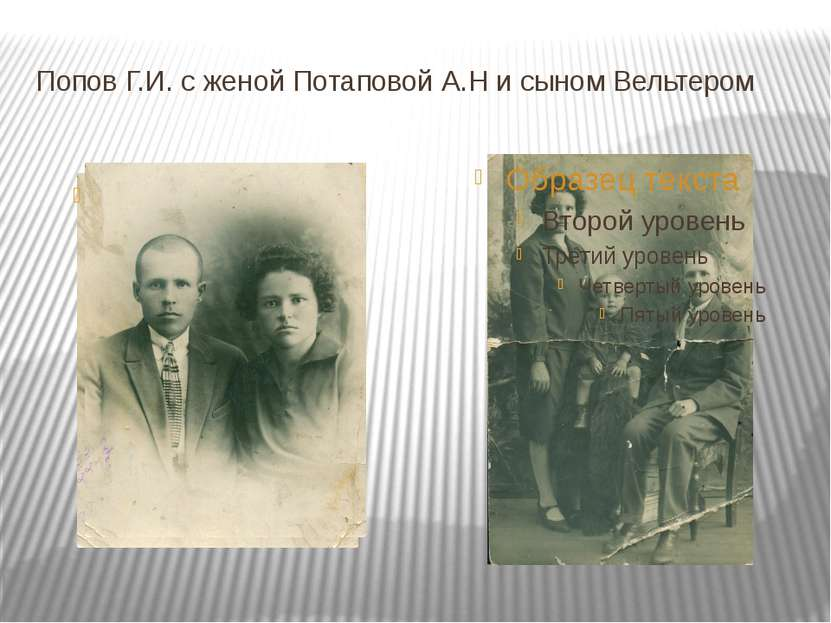 Попов Г.И. с женой Потаповой А.Н и сыном Вельтером