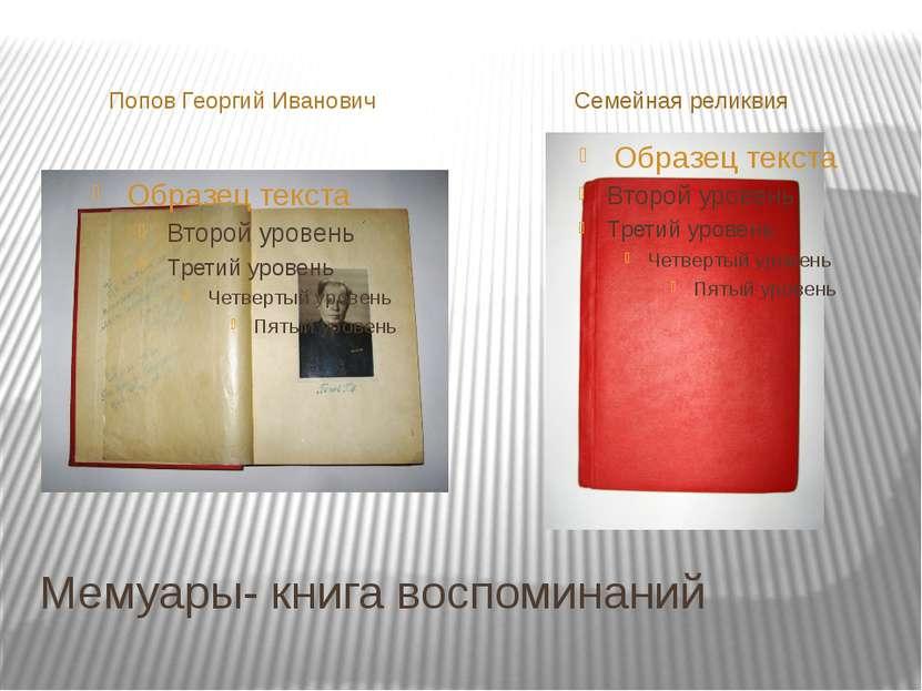 Мемуары- книга воспоминаний Попов Георгий Иванович