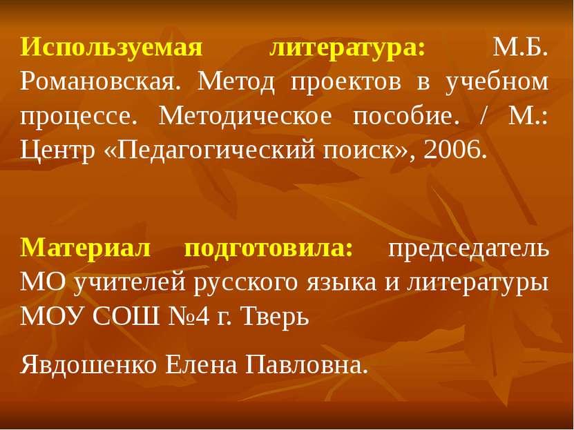 Используемая литература: М.Б. Романовская. Метод проектов в учебном процессе....